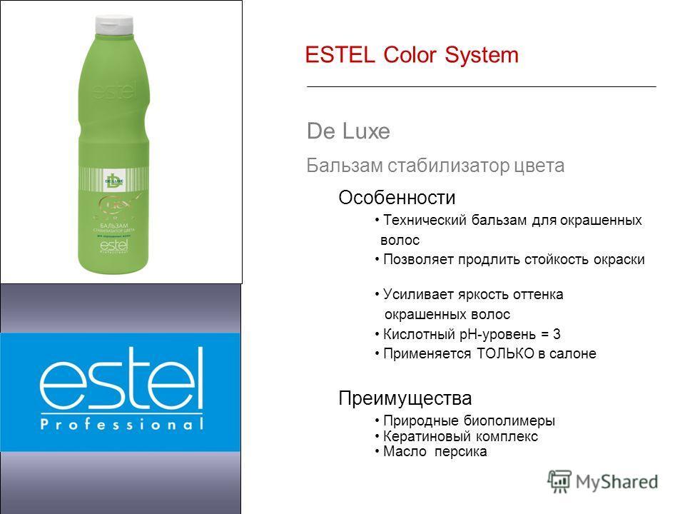 ESTEL Color System De Luxe Бальзам стабилизатор цвета Особенности Технический бальзам для окрашенных волос Позволяет продлить стойкость окраски Усиливает яркость оттенка окрашенных волос Кислотный pH-уровень = 3 Применяется ТОЛЬКО в салоне Преимущест
