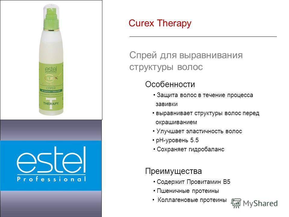Curex Therapy Спрей для выравнивания структуры волос Особенности Защита волос в течение процесса завивки выравнивает структуры волос перед окрашиванием Улучшает эластичность волос pH-уровень 5.5 Сохраняет гидробаланс Преимущества Содержит Провитамин