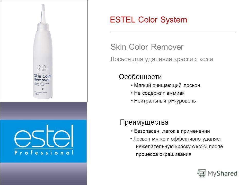ESTEL Color System Skin Color Remover Лосьон для удаления краски с кожи Особенности Мягкий очищающий лосьон Не содержит аммиак Нейтральный pH-уровень Преимущества Безопасен, легок в применении Лосьон мягко и эффективно удаляет нежелательную краску с