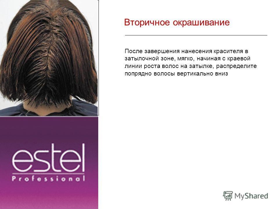 Вторичное окрашивание После завершения нанесения красителя в затылочной зоне, мягко, начиная с краевой линии роста волос на затылке, распределите попрядно волосы вертикально вниз