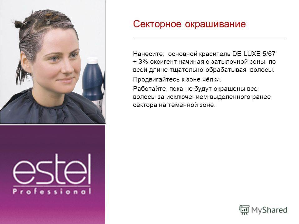 Секторное окрашивание Нанесите, основной краситель DE LUXE 5/67 + 3% оксигент начиная с затылочной зоны, по всей длине тщательно обрабатывая волосы. Продвигайтесь к зоне чёлки. Работайте, пока не будут окрашены все волосы за исключением выделенного р