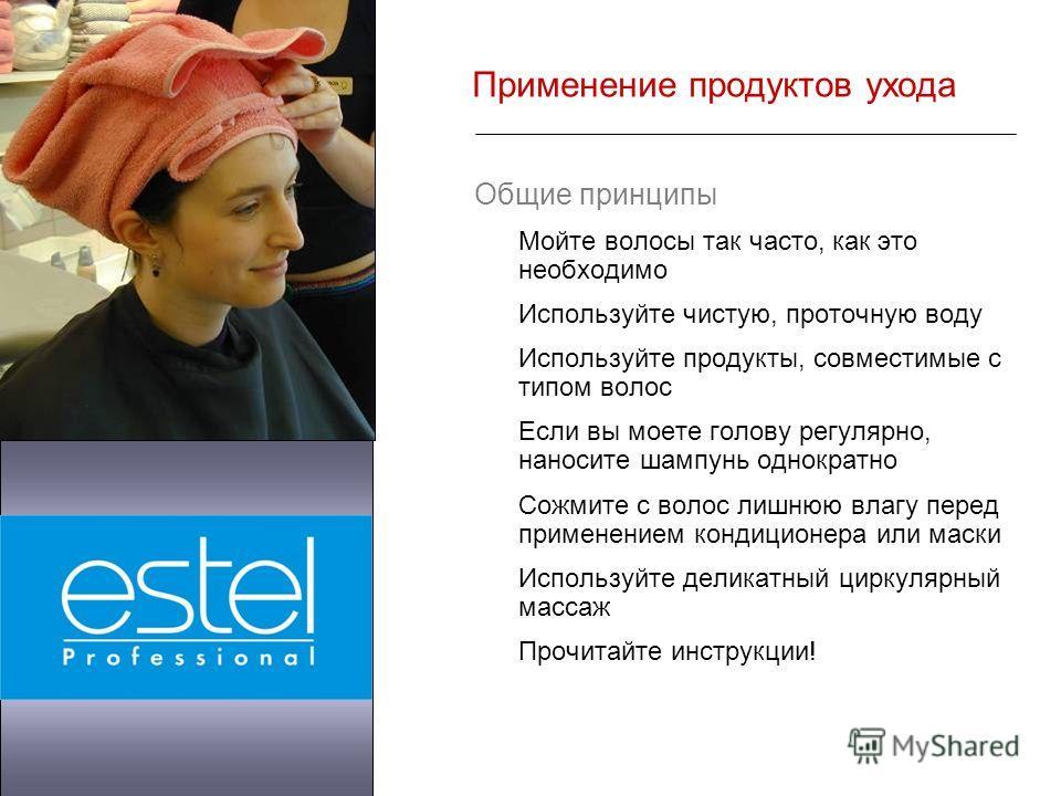Применение продуктов ухода Общие принципы Мойте волосы так часто, как это необходимо Используйте чистую, проточную воду Используйте продукты, совместимые с типом волос Если вы моете голову регулярно, наносите шампунь однократно Сожмите с волос лишнюю