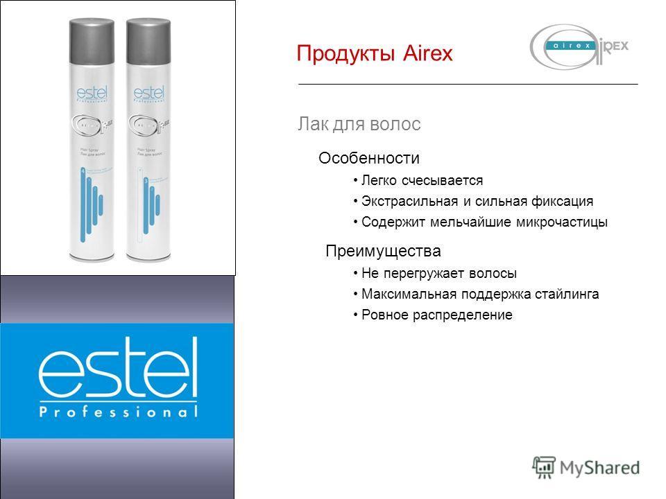 Продукты Airex Лак для волос Особенности Легко счесывается Экстрасильная и сильная фиксация Содержит мельчайшие микрочастицы Преимущества Не перегружает волосы Максимальная поддержка стайлинга Ровное распределение