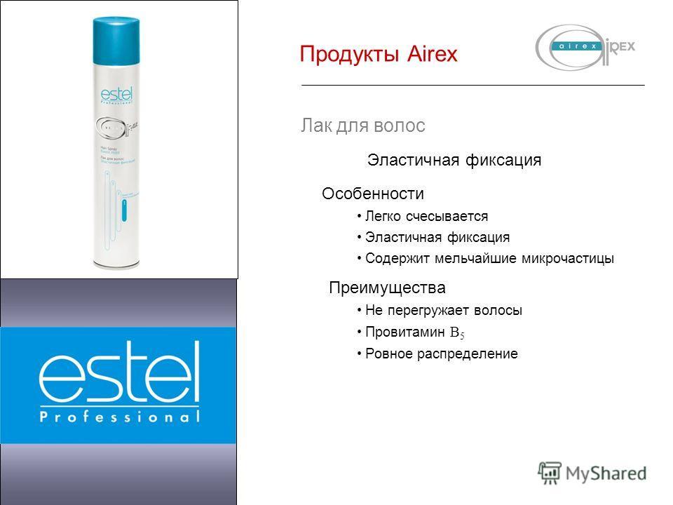 Продукты Airex Лак для волос Эластичная фиксация Особенности Легко счесывается Эластичная фиксация Содержит мельчайшие микрочастицы Преимущества Не перегружает волосы Провитамин В 5 Ровное распределение