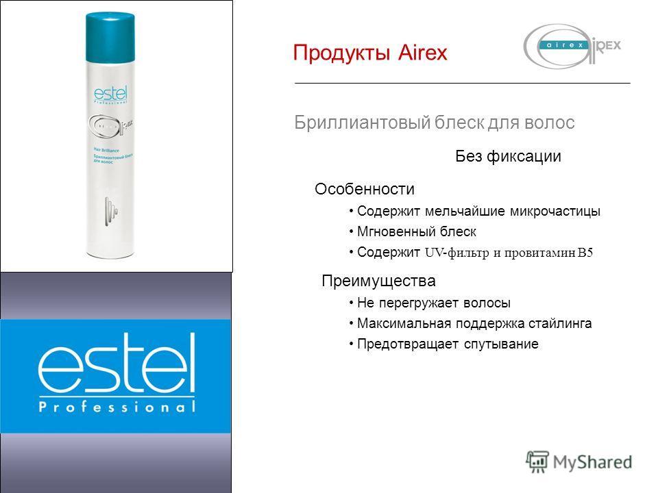 Продукты Airex Бриллиантовый блеск для волос Без фиксации Особенности Содержит мельчайшие микрочастицы Мгновенный блеск Содержит UV-фильтр и провитамин B5 Преимущества Не перегружает волосы Максимальная поддержка стайлинга Предотвращает спутывание