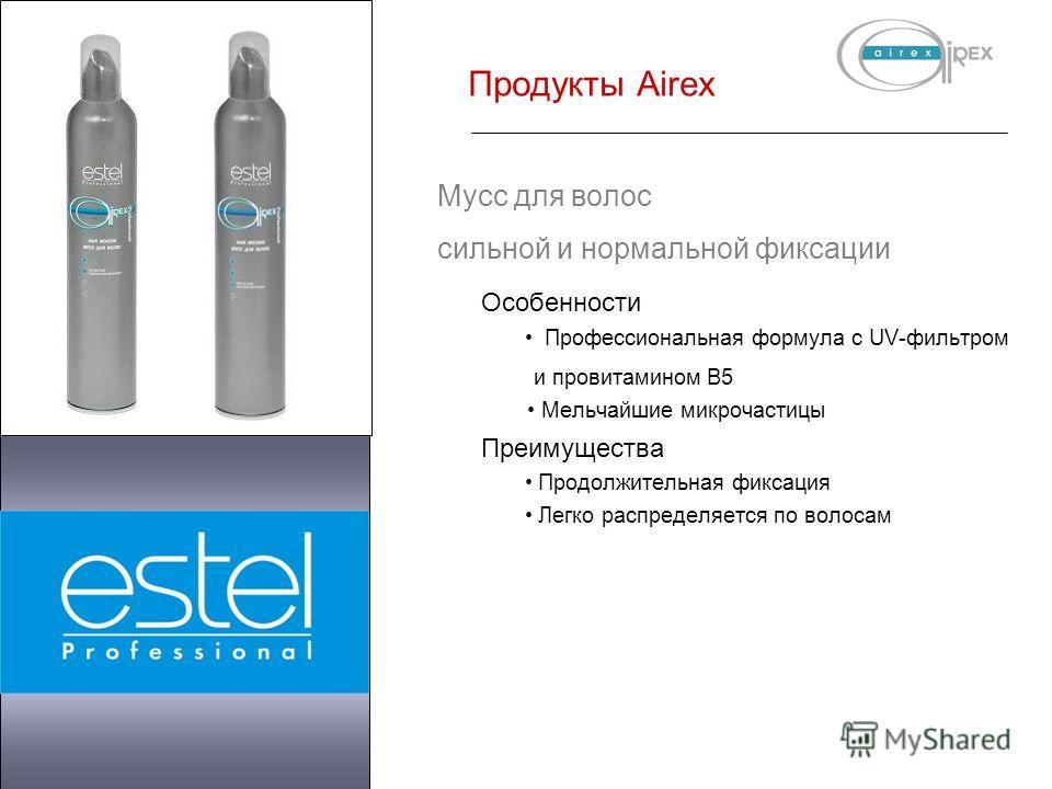 Продукты Airex Мусс для волос сильной и нормальной фиксации Особенности Профессиональная формула с UV-фильтром и провитамином В5 Мельчайшие микрочастицы Преимущества Продолжительная фиксация Легко распределяется по волосам