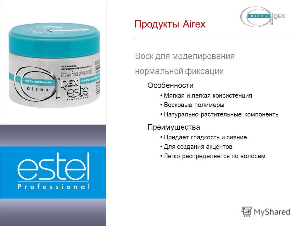 Продукты Airex Воск для моделирования нормальной фиксации Особенности Мягкая и легкая консистенция Восковые полимеры Натурально-растительные компоненты Преимущества Придает гладкость и сияние Для создания акцентов Легко распределяется по волосам
