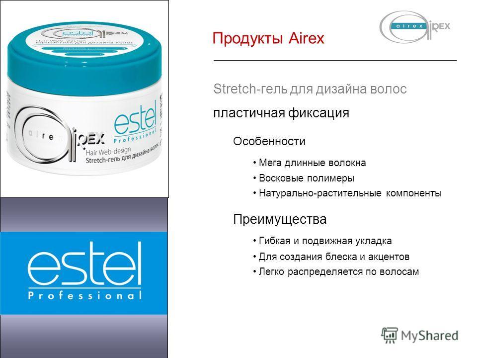 Продукты Airex Stretch-гель для дизайна волос пластичная фиксация Особенности Мега длинные волокна Восковые полимеры Натурально-растительные компоненты Преимущества Гибкая и подвижная укладка Для создания блеска и акцентов Легко распределяется по вол