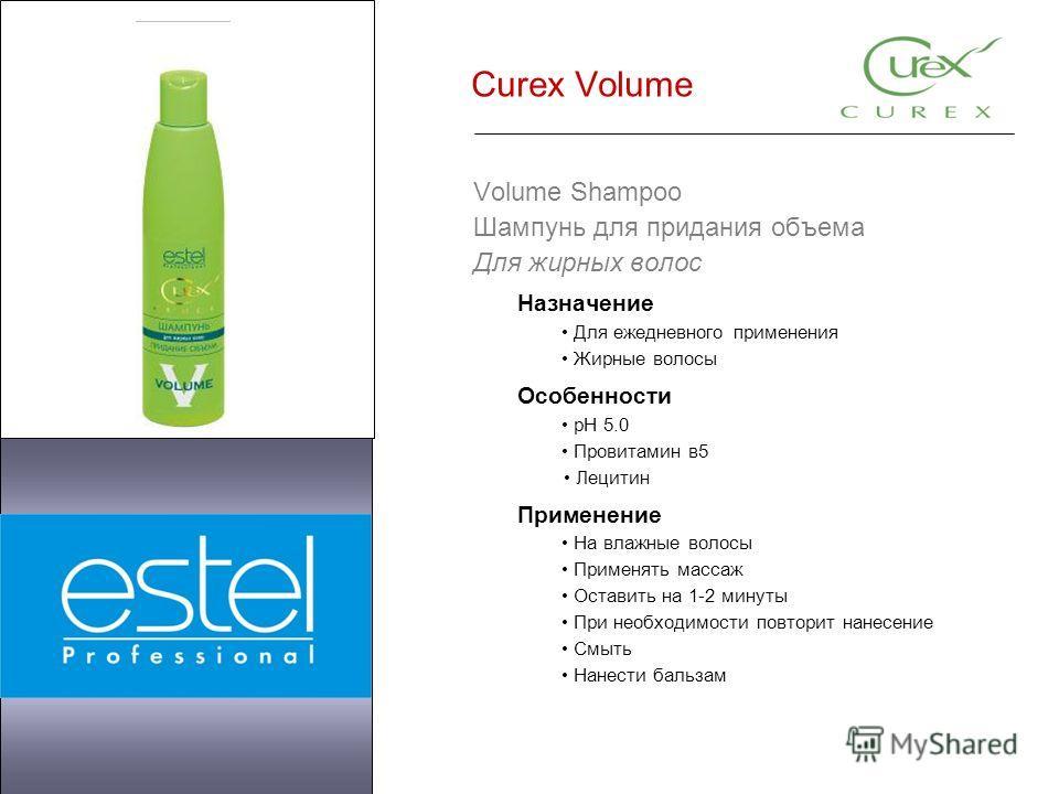 Curex Volume Volume Shampoo Шампунь для придания объема Для жирных волос Назначение Для ежедневного применения Жирные волосы Особенности pH 5.0 Провитамин в5 Лецитин Применение На влажные волосы Применять массаж Оставить на 1-2 минуты При необходимос