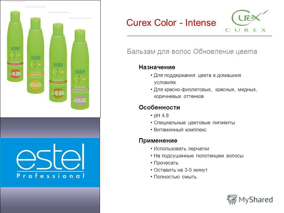 Curex Color - Intense Бальзам для волос Обновление цвета Назначение Для поддержания цвета в домашних условиях Для красно-фиолетовых, красных, медных, коричневых оттенков Особенности pH 4.8 Специальные цветовые пигменты Витаминный комплекс Применение