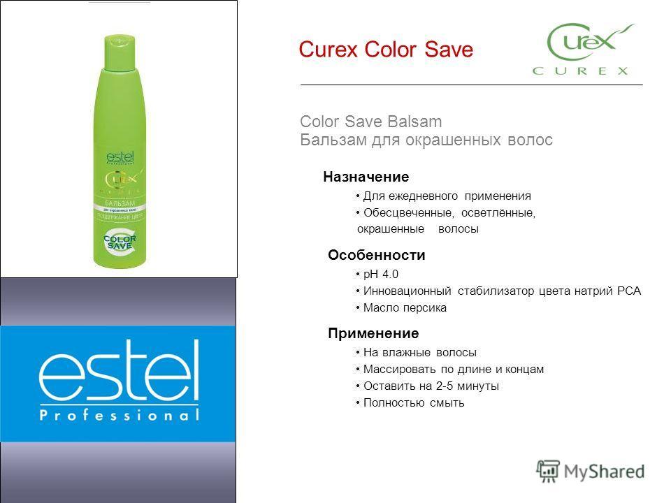 Curex Color Save Color Save Balsam Бальзам для окрашенных волос Назначение Для ежедневного применения Обесцвеченные, осветлённые, окрашенные волосы Особенности pH 4.0 Инновационный стабилизатор цвета натрий PCA Масло персика Применение На влажные вол