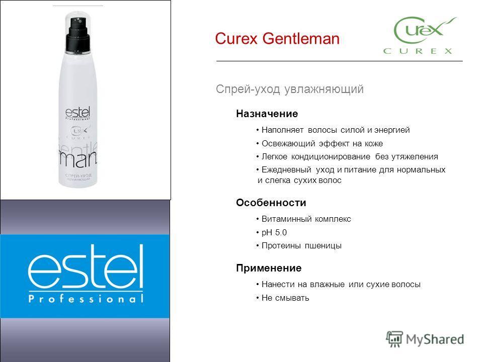 Curex Gentleman Спрей-уход увлажняющий Назначение Наполняет волосы силой и энергией Освежающий эффект на коже Легкое кондиционирование без утяжеления Ежедневный уход и питание для нормальных и слегка сухих волос Особенности Витаминный комплекс pH 5.0