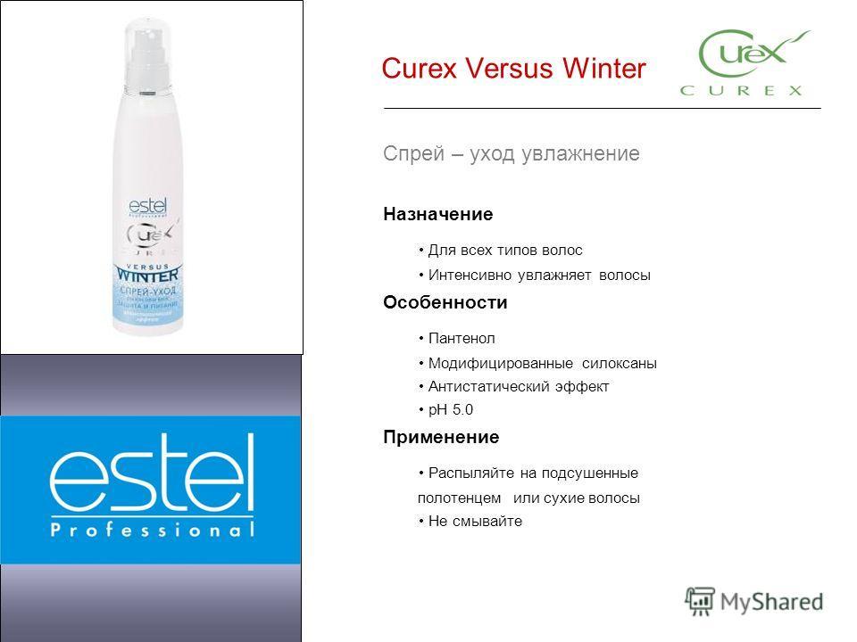 Curex Versus Winter Спрей – уход увлажнение Назначение Для всех типов волос Интенсивно увлажняет волосы Особенности Пантенол Модифицированные силоксаны Антистатический эффект pH 5.0 Применение Распыляйте на подсушенные полотенцем или сухие волосы Не