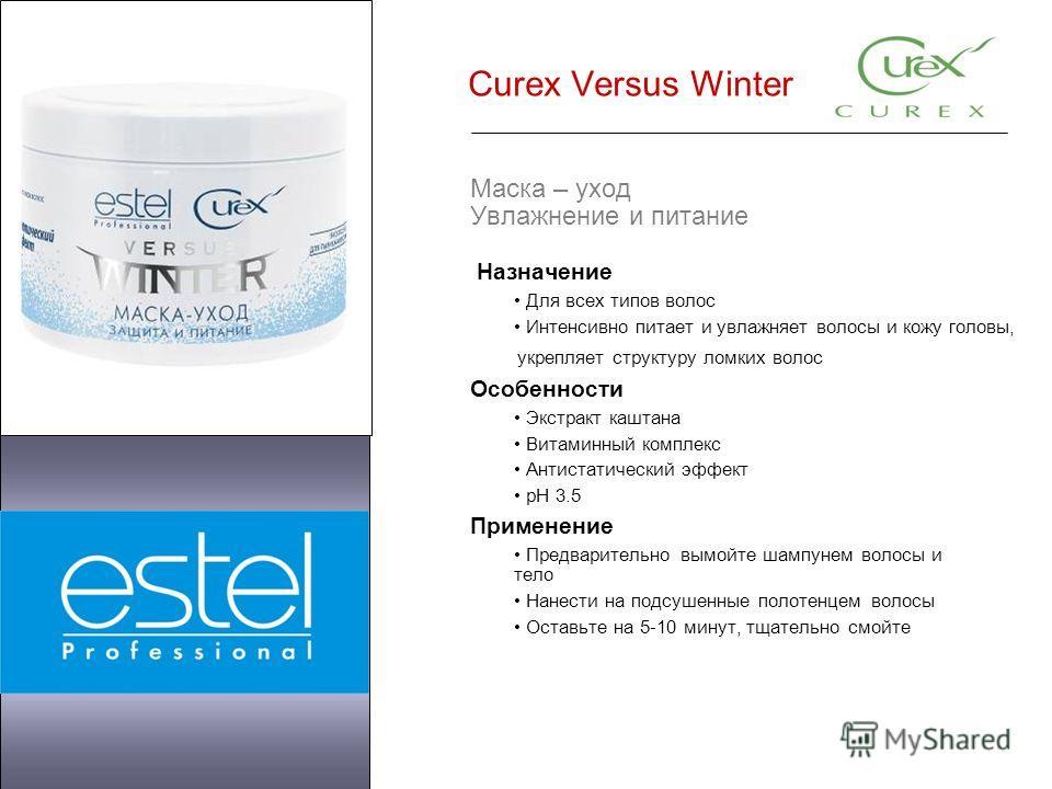 Curex Versus Winter Маска – уход Увлажнение и питание Назначение Для всех типов волос Интенсивно питает и увлажняет волосы и кожу головы, укрепляет структуру ломких волос Особенности Экстракт каштана Витаминный комплекс Антистатический эффект pH 3.5