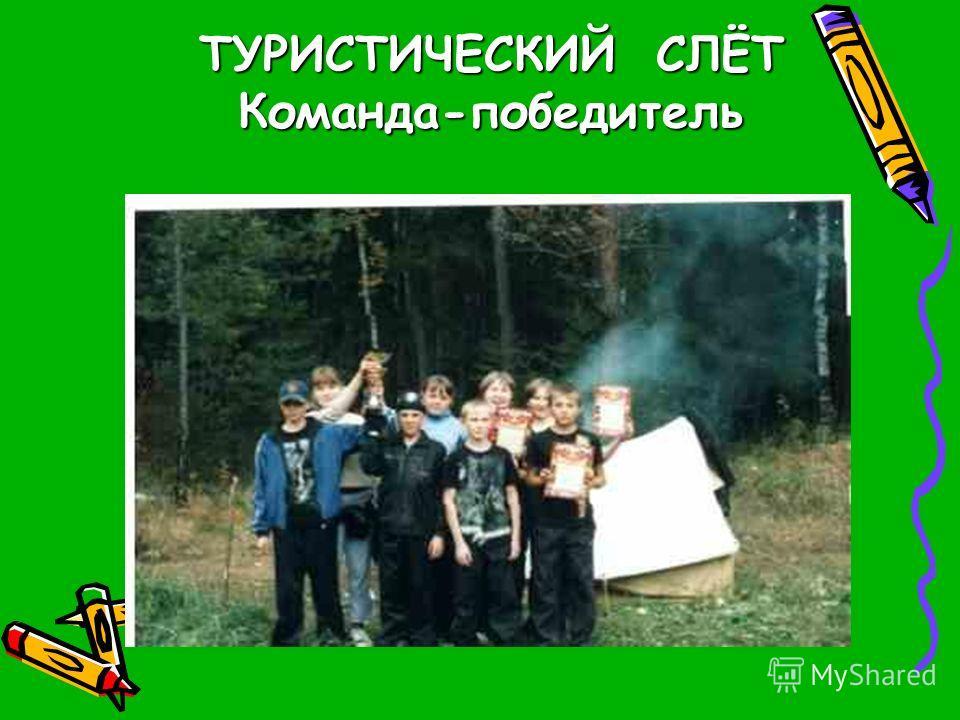 ТУРИСТИЧЕСКИЙ СЛЁТ Команда-победитель