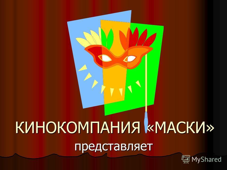 КИНОКОМПАНИЯ «МАСКИ» представляет