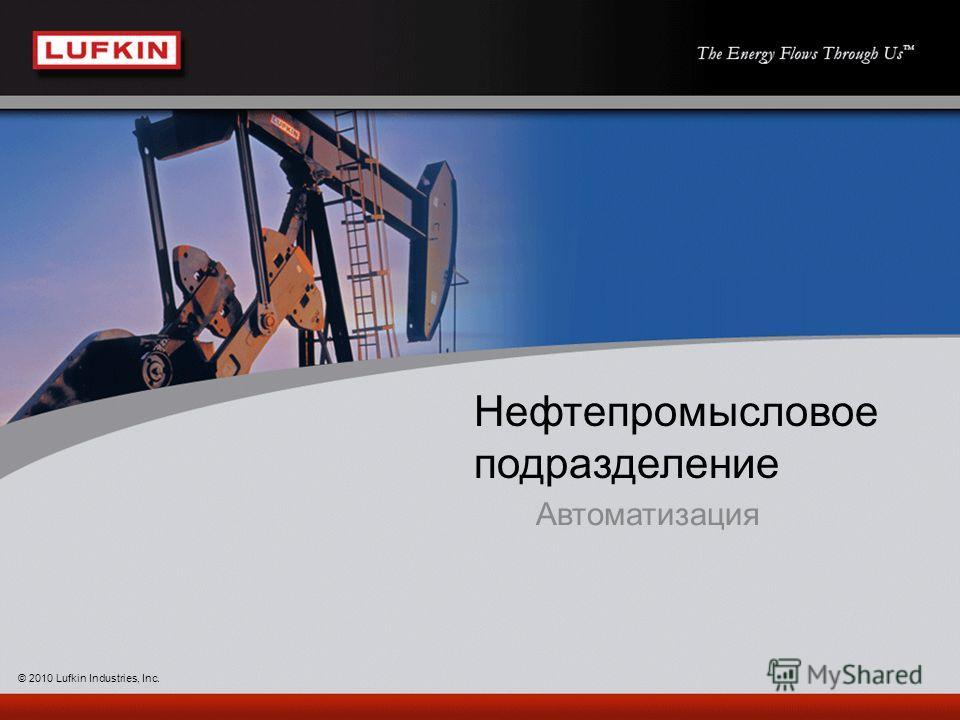 Нефтепромысловое подразделение Автоматизация © 2010 Lufkin Industries, Inc.