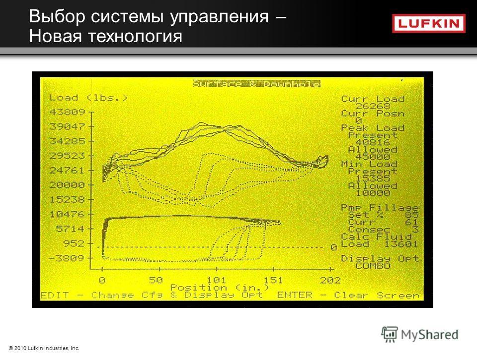Выбор системы управления – Новая технология © 2010 Lufkin Industries, Inc.