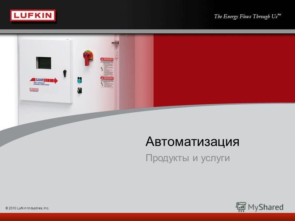 Автоматизация Продукты и услуги © 2010 Lufkin Industries, Inc.