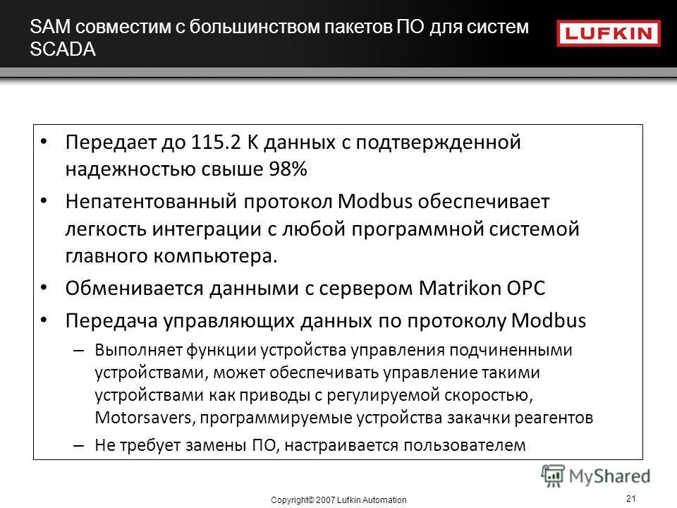 Copyright© 2007 Lufkin Automation 21 Передает до 115.2 K данных с подтвержденной надежностью свыше 98% Непатентованный протокол Modbus обеспечивает легкость интеграции с любой программной системой главного компьютера. Обменивается данными с сервером