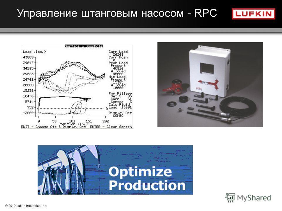 Управление штанговым насосом - RPC © 2010 Lufkin Industries, Inc.