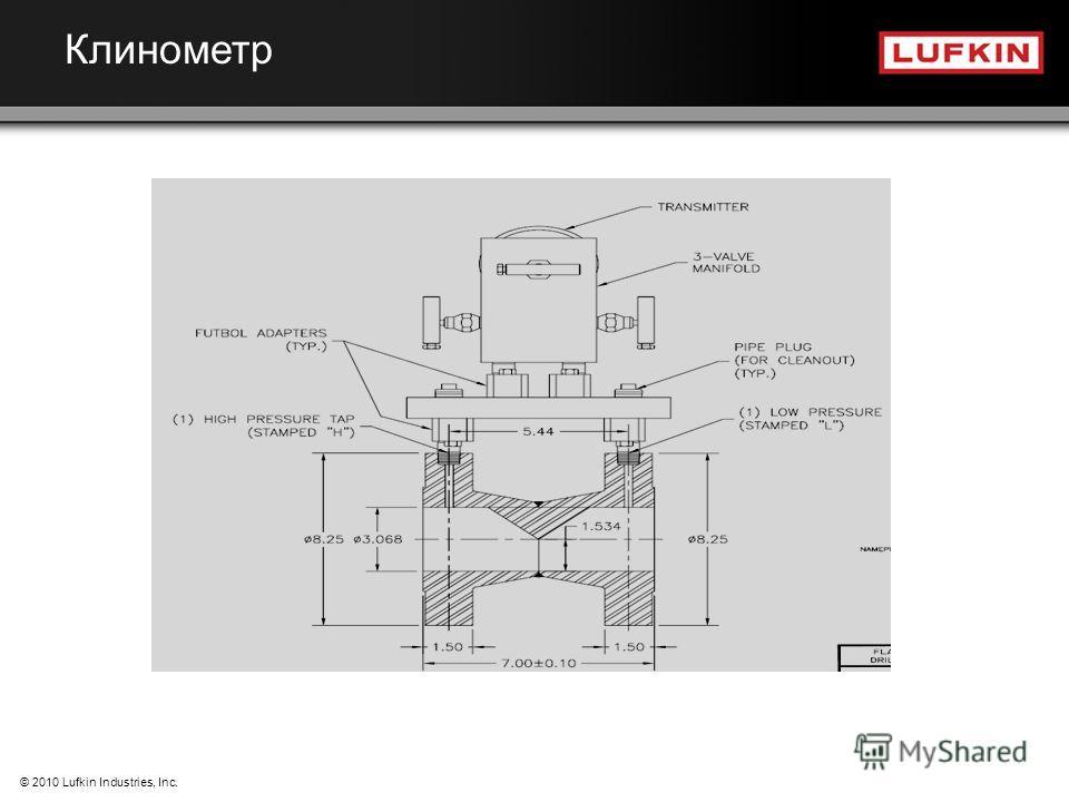 Клинометр © 2010 Lufkin Industries, Inc.