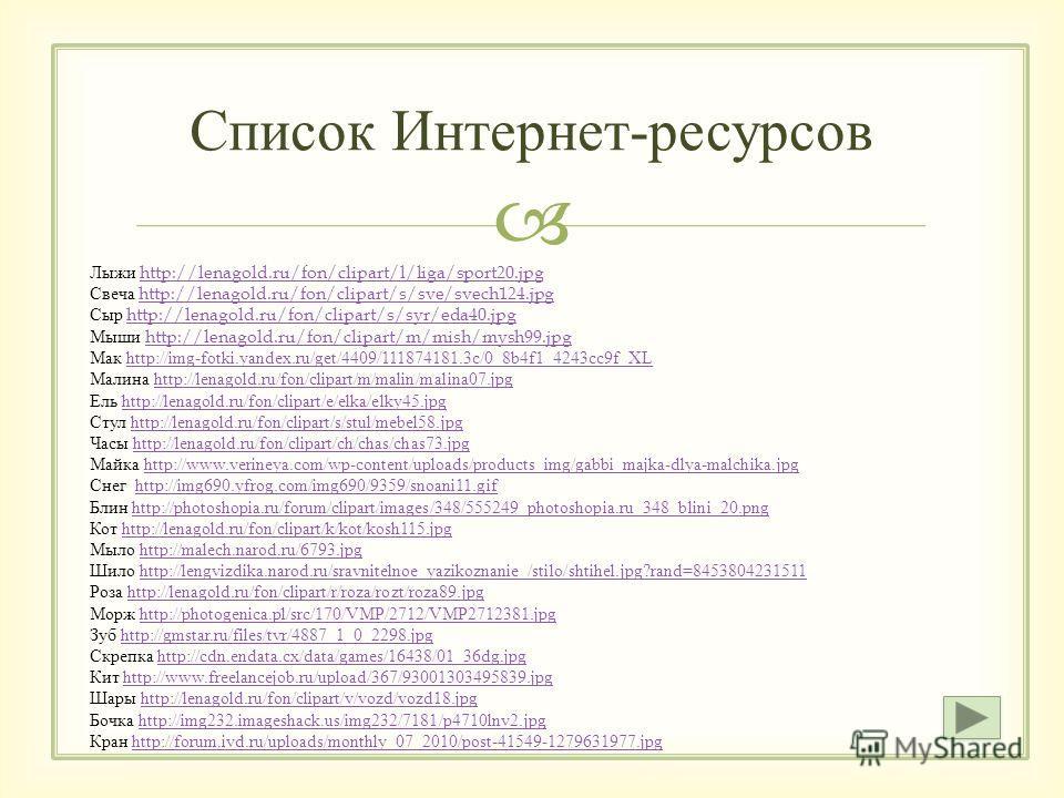 Список Интернет - ресурсов Лыжи http://lenagold.ru/fon/clipart/l/liga/sport20.jpghttp://lenagold.ru/fon/clipart/l/liga/sport20.jpg Свеча http://lenagold.ru/fon/clipart/s/sve/svech124.jpghttp://lenagold.ru/fon/clipart/s/sve/svech124.jpg Сыр http://len