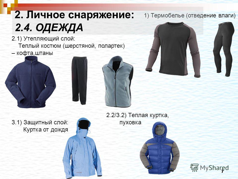 77 1) Термобелье (отведение влаги) 2.1) Утепляющий слой: Теплый костюм (шерстяной, полартек) – кофта,штаны 3.1) Защитный слой: Куртка от дождя 2.2/3.2) Теплая куртка, пуховка 2. Личное снаряжение: 2.4. ОДЕЖДА