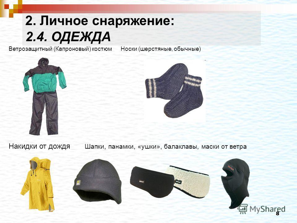88 Ветрозащитный (Капроновый) костюм Носки (шерстяные, обычные) Накидки от дождя Шапки, панамки, «ушки», балаклавы, маски от ветра 2. Личное снаряжение: 2.4. ОДЕЖДА
