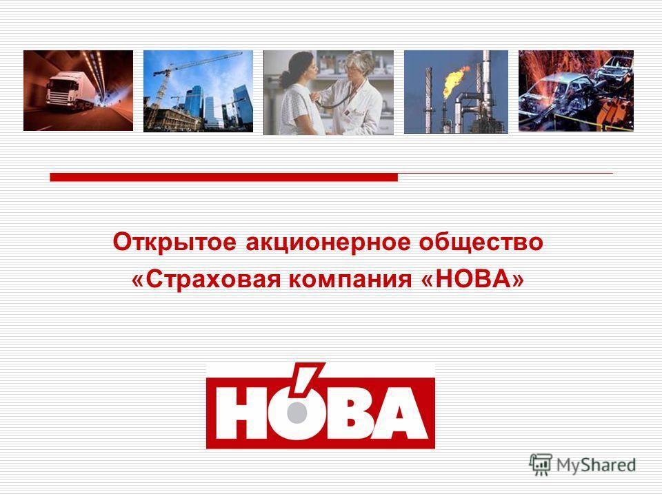Открытое акционерное общество « Страховая компания « НОВА »