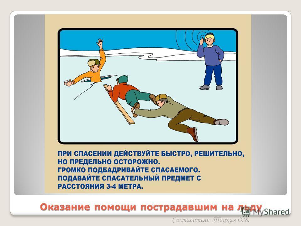 Оказание помощи пострадавшим на льду Составитель: Тоцкая О.В.