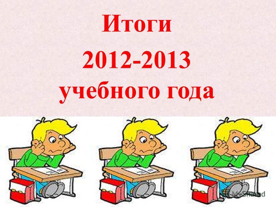 1 Итоги 2012-2013 учебного года