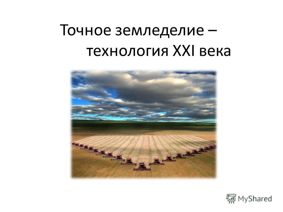 Точное земледелие – технология XXI века