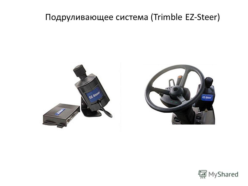 Подруливающее система (Trimble EZ-Steer)