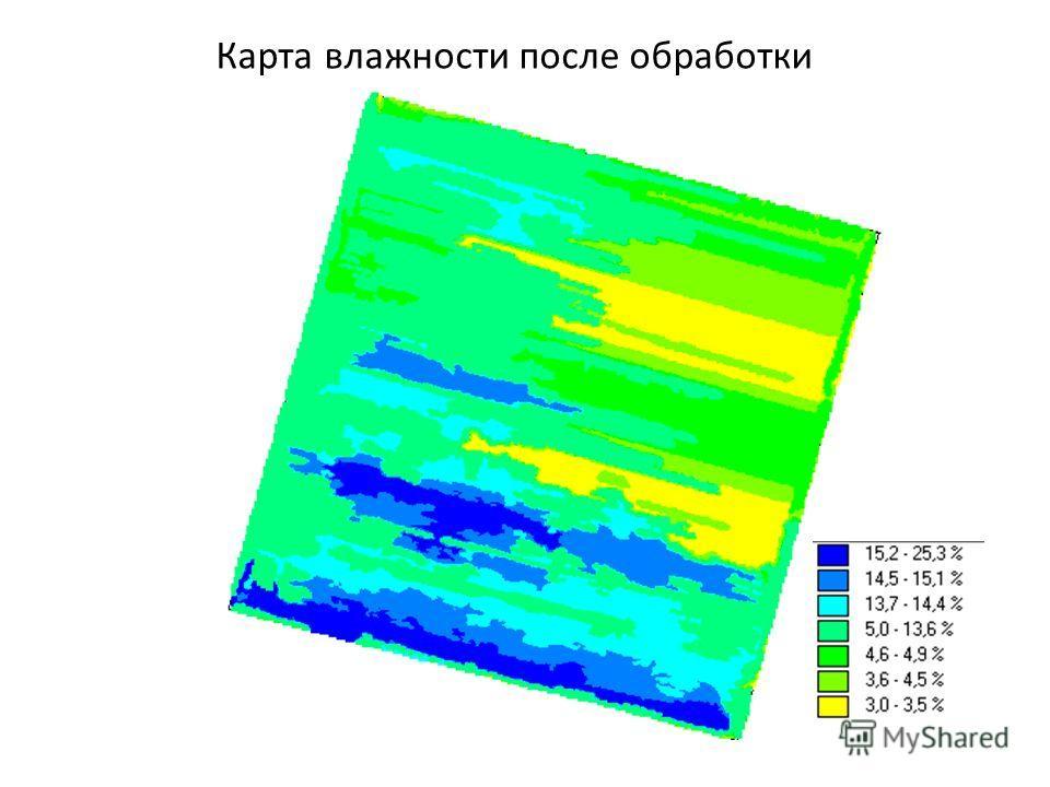 Карта влажности после обработки