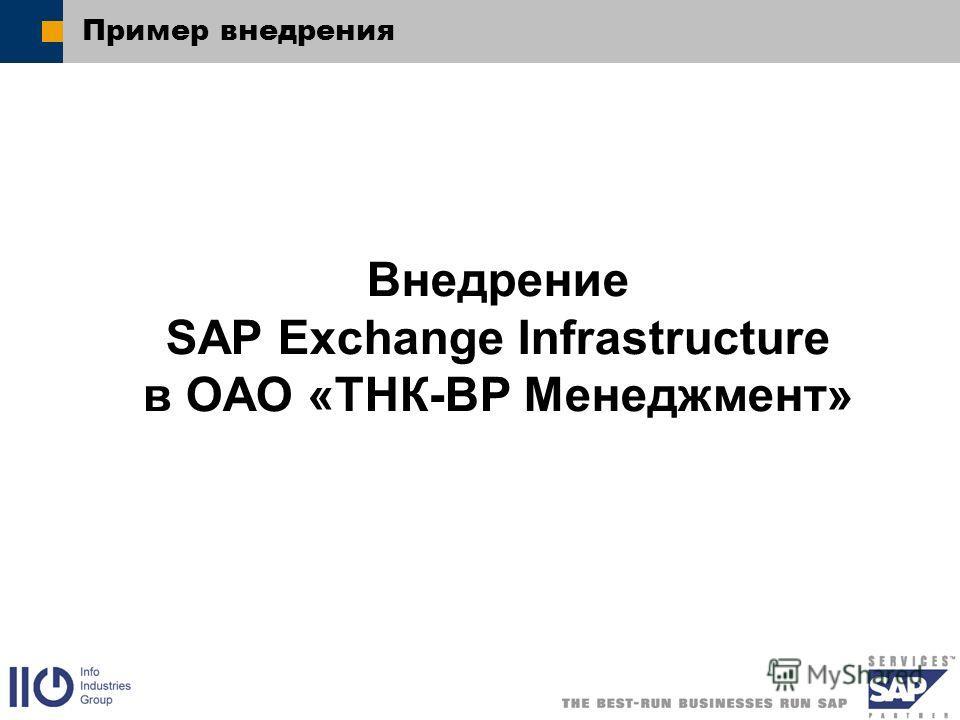 Пример внедрения Внедрение SAP Exchange Infrastructure в ОАО «ТНК-BP Менеджмент»