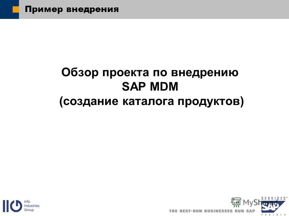 Пример внедрения Обзор проекта по внедрению SAP MDM (создание каталога продуктов)