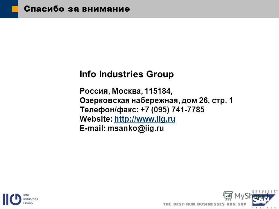 Спасибо за внимание Info Industries Group Россия, Москва, 115184, Озерковская набережная, дом 26, стр. 1 Телефон/факс: +7 (095) 741-7785 Website: http://www.iig.ruhttp://www.iig.ru E-mail: msanko@iig.ru