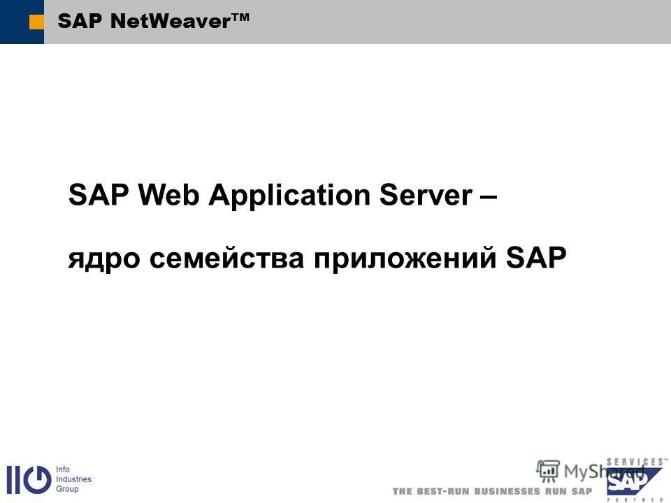 SAP NetWeaver SAP Web Application Server – ядро семейства приложений SAP