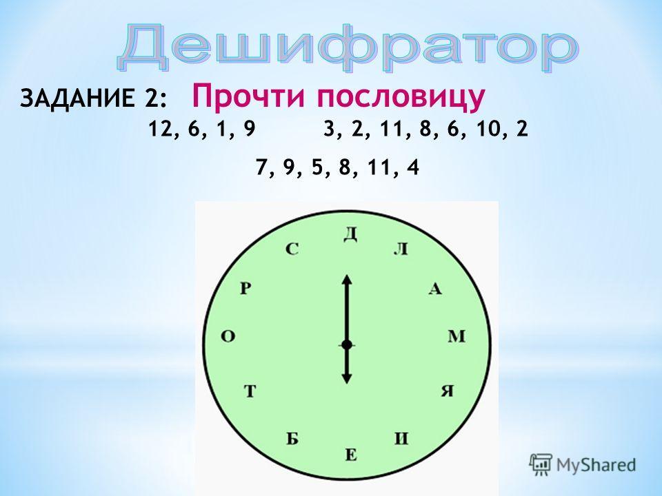 ЗАДАНИЕ 2: Прочти пословицу 12, 6, 1, 9 3, 2, 11, 8, 6, 10, 2 7, 9, 5, 8, 11, 4