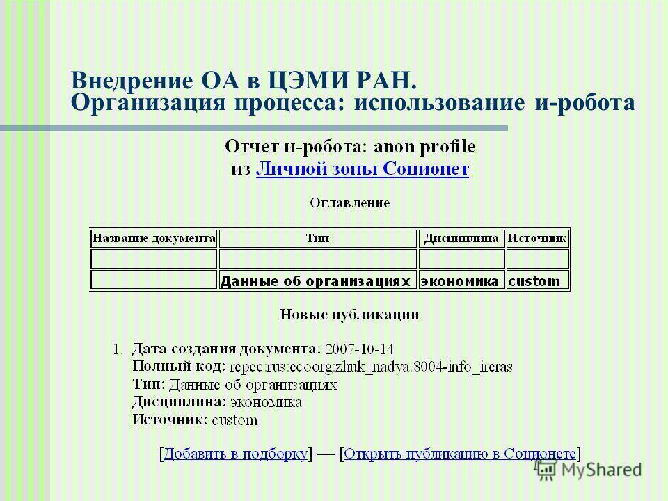 Внедрение ОА в ЦЭМИ РАН. Организация процесса: использование и-робота