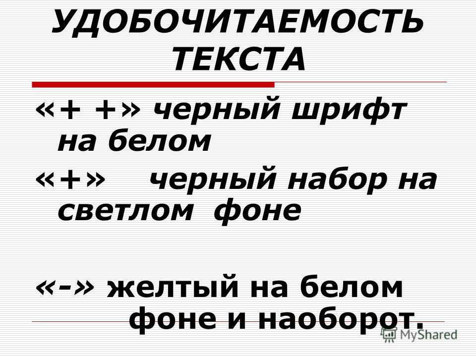 УДОБОЧИТАЕМОСТЬ ТЕКСТА «+ +» черный шрифт на белом «+» черный набор на светлом фоне «-» желтый на белом фоне и наоборот.