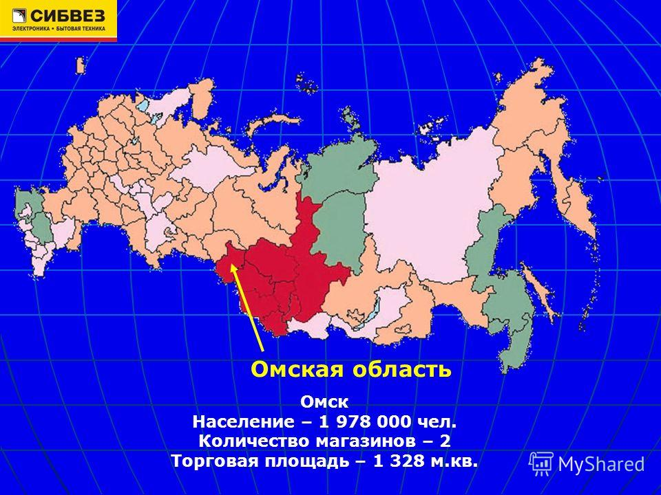 Омская область Омск Население – 1 978 000 чел. Количество магазинов – 2 Торговая площадь – 1 328 м.кв.