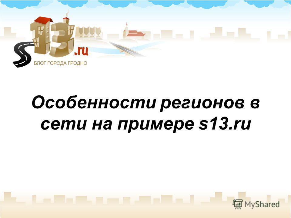 Особенности регионов в сети на примере s13.ru