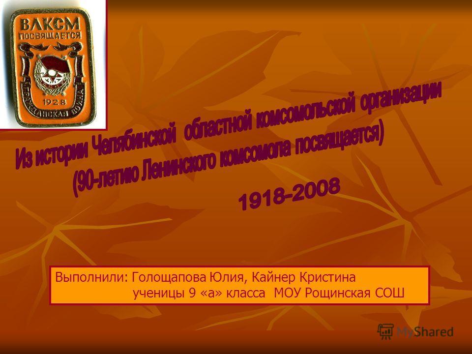Выполнили: Голощапова Юлия, Кайнер Кристина ученицы 9 «а» класса МОУ Рощинская СОШ