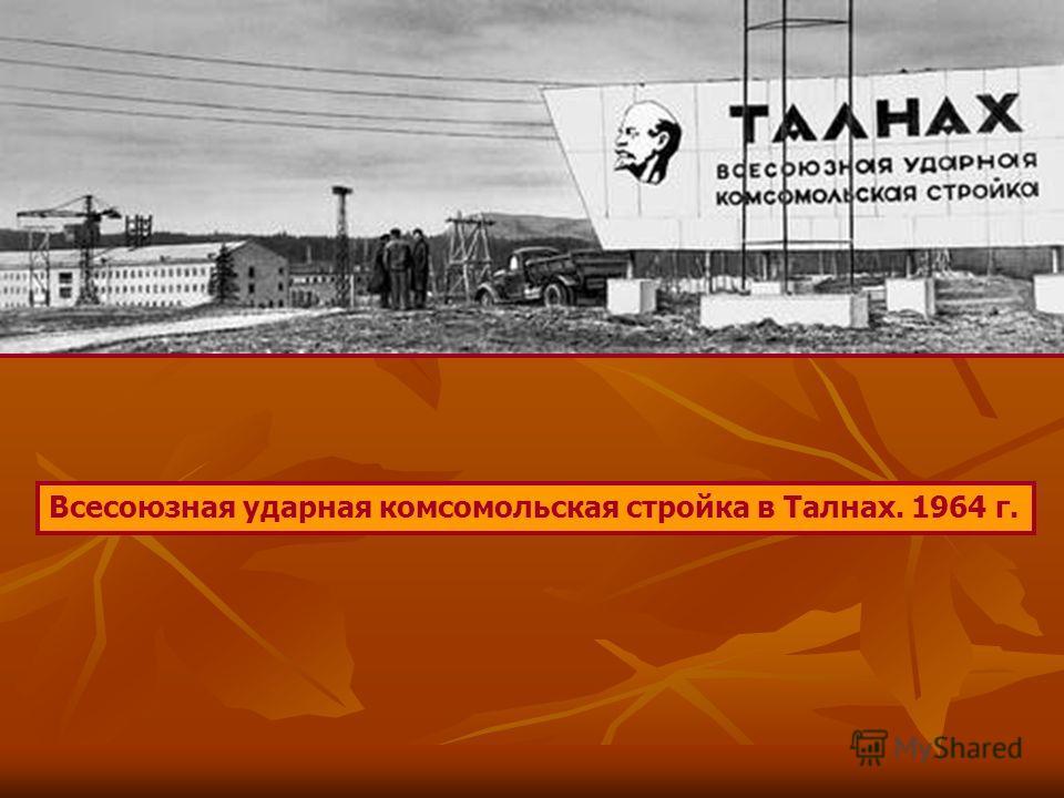 Всесоюзная ударная комсомольская стройка в Талнах. 1964 г.