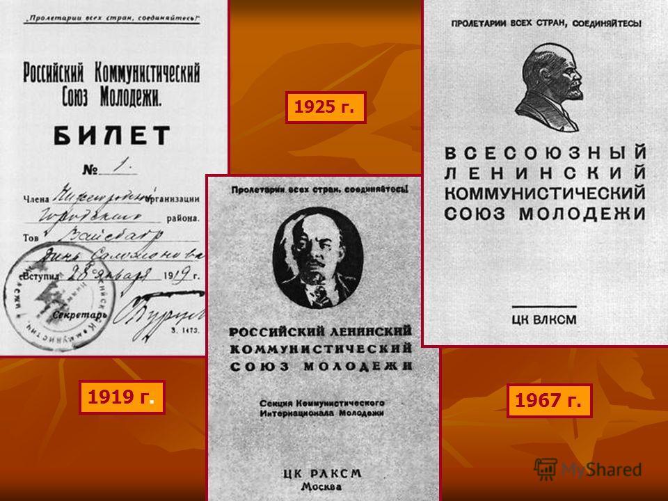 1919 г. 1925 г. 1967 г.