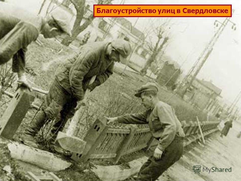 Благоустройство улиц в Свердловске
