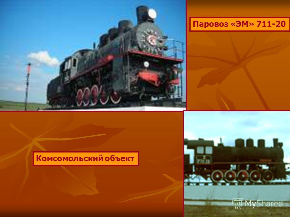 Паровоз «ЭМ» 711-20 Комсомольский объект