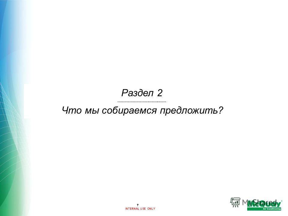 INTERNAL USE ONLY 7 Раздел 2 --------------------------------- Что мы собираемся предложить?